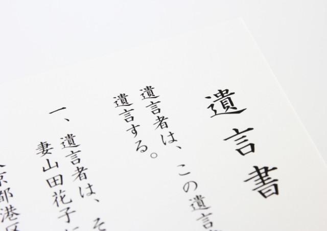 岐阜で行政書士への相談をお考えなら【山崎真一郎行政書士事務所】へ~遺言書・離婚協議書の作成などに対応~