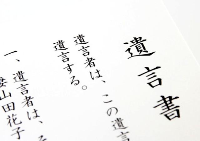 岐阜県で遺産相続の悩み(遺留分・遺言書・遺言執行者など)に対応