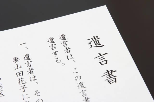 春日井で相続について相談するなら【山崎真一郎行政書士事務所】へ~再婚の方は遺言を残しましょう~